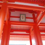 """Kyoto Imperial Palace"" by kinte"