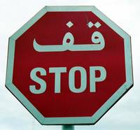 Tunisian Stop Sign
