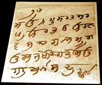 Writing of Guru Ram Das