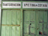 Green Greek Garage