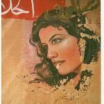 """صالون حلاقة ..Street art in Aflou (الجزائر)"" by opusbey"