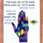 """Blessings For The Home Upright Hand Hebrew"" by TheArtOfLIfe"