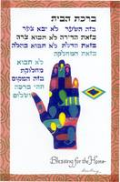 Blessings For The Home Upright Hand Hebrew