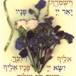 """Priestly Blessing Hebrew Multicolored"" by TheArtOfLIfe"
