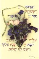 Priestly Blessing Hebrew Multicolored