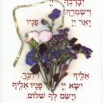 """Priestly Blessing Hebrew Red Text"" by TheArtOfLIfe"