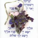 """Priestly  Blessing Hebrew Blue Text"" by TheArtOfLIfe"
