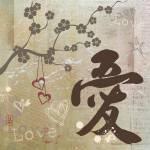 """Kanji Ai (Love) Illustration Print"" by euphorianchic"