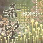 """Kanji Hope (Kibou) Illustration Print"" by euphorianchic"