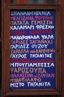 Menu at a Greek Restaurant