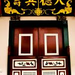 """Chinese Door"" by petepictures"