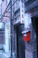 Chinese post box, Tai Kang Lu