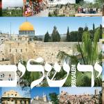 """jerusalem_montage"" by PostersOfIsrael"