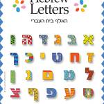 """hebrew Alphabet"" by PostersOfIsrael"