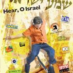 """hear o israel"" by PostersOfIsrael"