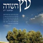 """Tree of the Field"" by PostersOfIsrael"