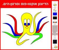 Octo Pus...in Hebrew
