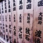 """""""Wall at Fushimi Inari"""" by chrismararac"""