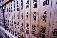 Wall at Fushimi Inari