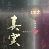 Kanji Truth (Shinjitsu) Illustration