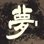 """""""Design Kanji Dream (Yume) Reisho Style"""" by euphorianchic"""