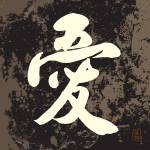 """Design Kanji Love (Ai) Gyosho Style"" by euphorianchic"