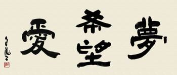 Love Hope Dream Japanese Calligraphy Print