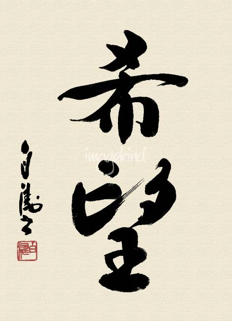Image Gallery Hope Japanese Calligraphy
