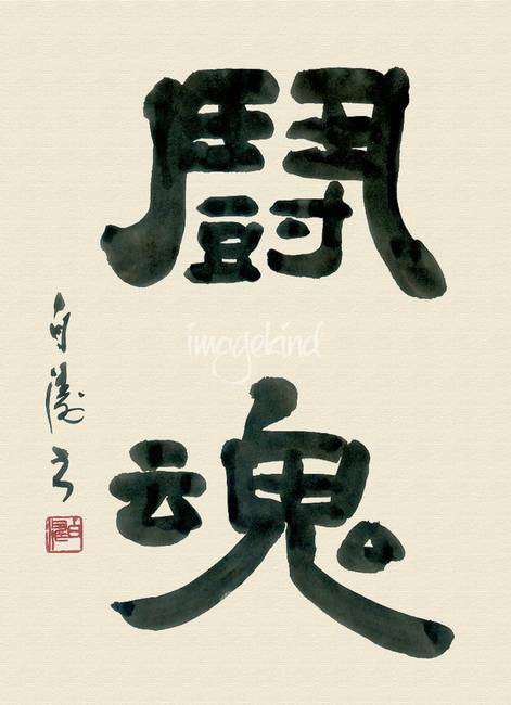 Stunning Japanese Calligraphy Artwork For Sale On Fine