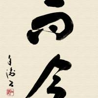 """Living In The Now (Jikon) Japanese Calligraphy"" by euphorianchic"