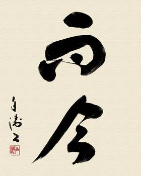 Living In The Now Jikon Japanese Calligraphy By Yoshika