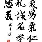 """The Bushido Code Brushed In Japanese Calligraphy"" by nadjavanghelue"