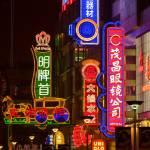 """Chine 中国 - Shanghaï 上海"" by beauvir"