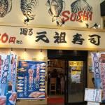 """""""SushiYa"""" by mimesisimageworks"""