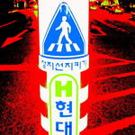 """PED XING IN SEOUL"" by Funkpix"