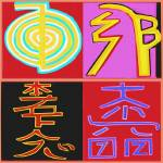 """Superfine Pure Reiki Healing Symbols 2010"" by awgp"