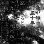 """""""Kanji"""" by tomasz"""