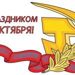 """Soviet Union Communist Communism USSR Russia 23"" by oldies"