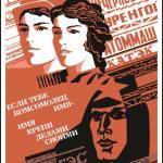 Soviet Union Communist Communism USSR Russia 54 by Leo KL