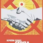 Soviet Union Communist Communism USSR Russia 56 by Leo KL