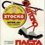 """Stocko, the best shoe shine paste"" by SovietArt"