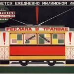 """Tram Advertisement. It is read everyday by million"" by SovietArt"