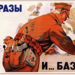 """""""Phrases and ...bases"""" by SovietArt"""