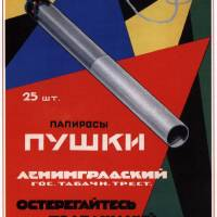 """Cigarettes Cannons"" by Soviet Art"