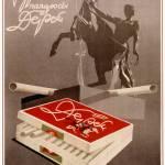 """Smoke ""Derby"" cigarettes"" by SovietArt"