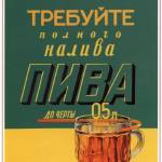 """Insist on beer poured fully right up to the 0,5L m"" by SovietArt"