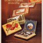 """Chocolate sets. Red October Factory (Confectionery"" by SovietArt"
