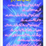 """Aqwale Hazrat Ali"" by hamidsart"