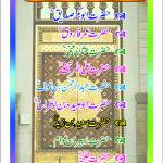 """""""Ashra Mubashra"""" by hamidsart"""