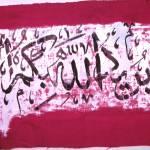 """Arabic Calligraphy on burlap"" by huda-art"